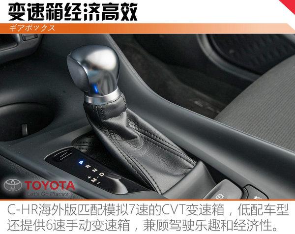 """注意!这是一辆""""假""""丰田 丰田C-HR解析-图13"""