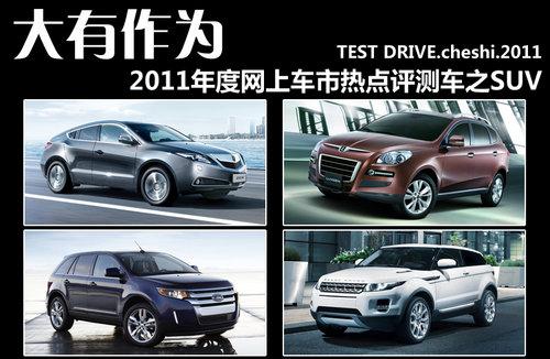 大有作为 2011年度网上车市测试车之SUV