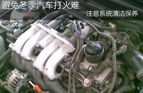 避免冬季汽车打火难 注意系统清洁保养