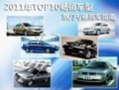2011年TOP10畅销车型 京/沪/穗购车指南