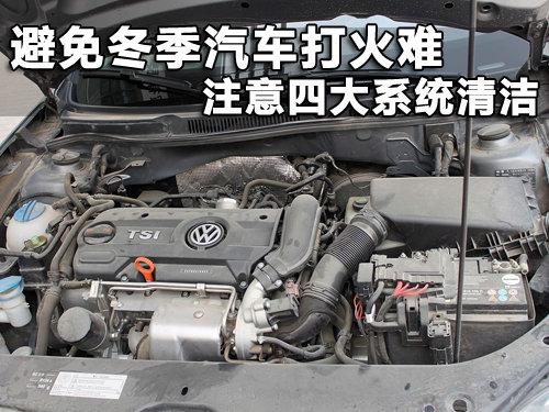 [知识]避免冬季汽车打火难 注意四大系统清洁