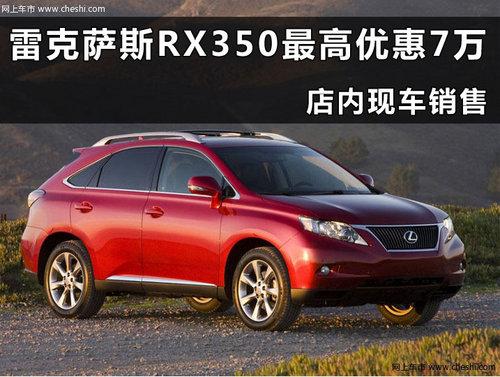 杭州雷克萨斯RX350浙江元通4S店优惠