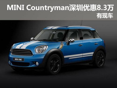 MINI Countryman深圳优惠8.3万 现车供应