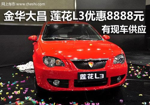 金华大昌 莲花l3自动挡店内优惠8888元