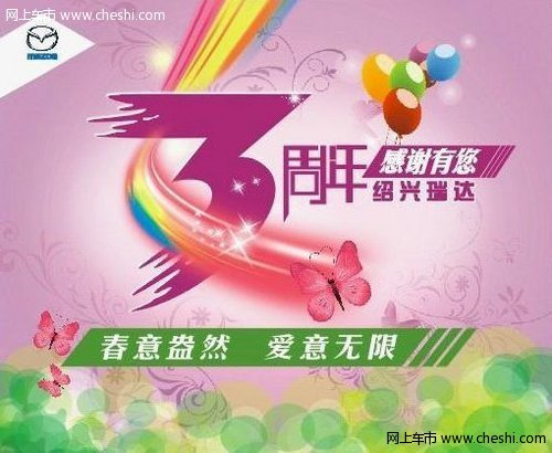 绍兴瑞达3周年庆 马自达8.5折再送原厂导航 高清图片