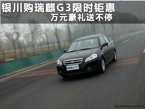 银川瑞麒g3高清图片
