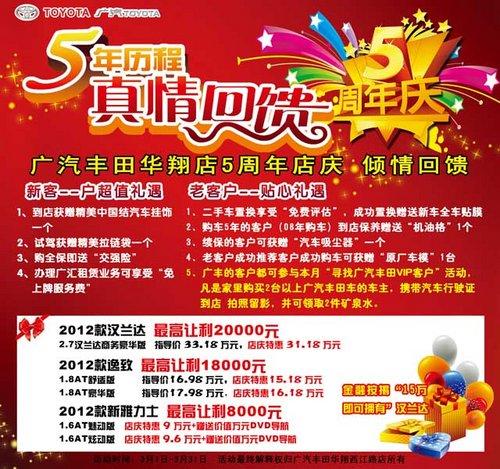 广丰华翔5周年店庆活动方案