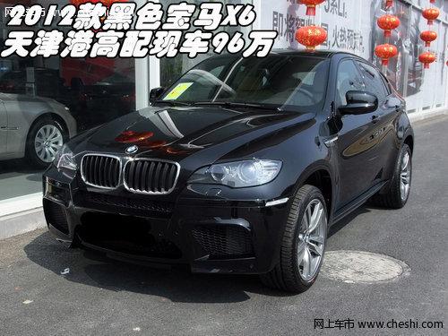 2012款黑色宝马x6 天津港高配现车96万