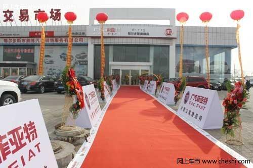 4s店的开幕,   广汽   菲亚特汽车用户将享受到更专业便捷的高清图片