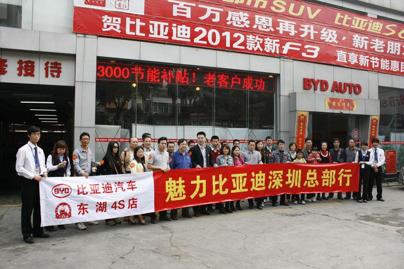 百万回馈 比亚迪深圳生产基地行 图片浏览高清图片