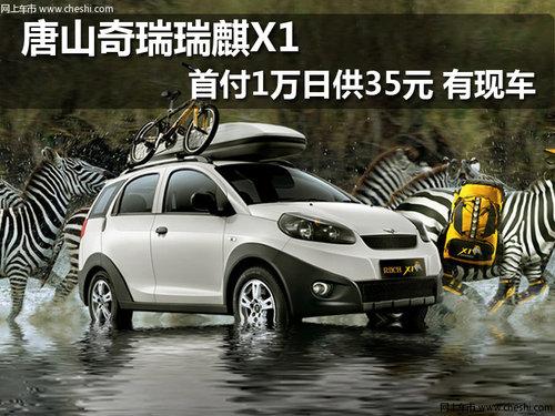 唐山奇瑞瑞麒x1首付1万日供35元 有现车高清图片