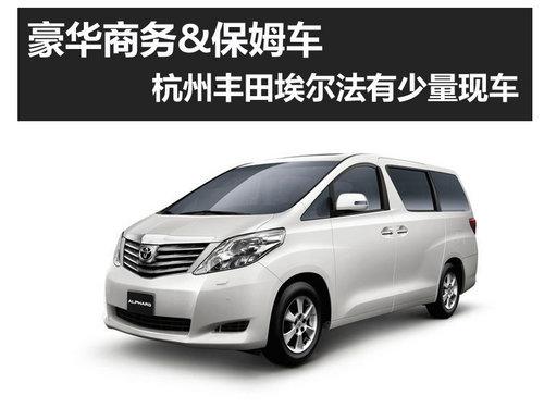 网上车市杭州站讯   埃尔法   拥有的华丽绝美内装,罕见的高清图片