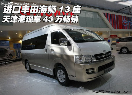 进口丰田海狮13座 天津港现车43万畅销高清图片