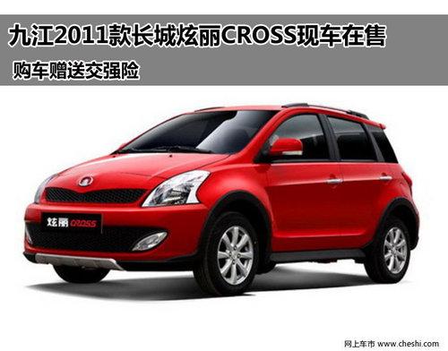 九江国大长城4S店 炫丽CROSS 2011款