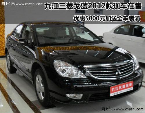 九江庆源东南三菱  戈蓝2012款