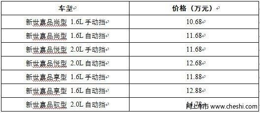 东风雪铁龙台州铭特4S店 新世嘉