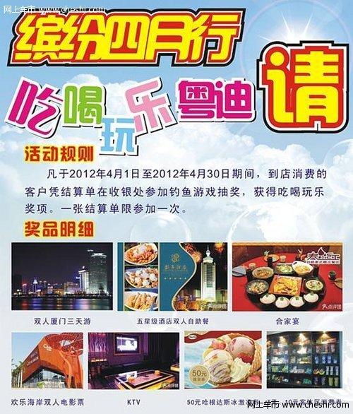 缤纷四月行 吃喝玩乐尽在深圳粤迪比亚迪