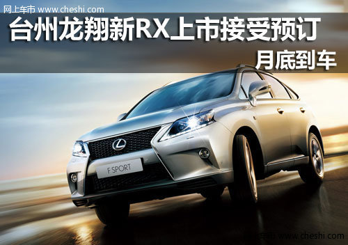 台州龙翔雷克萨斯4S店 新RX