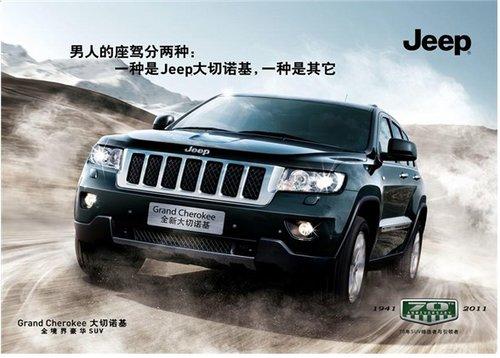 宁波jeep大切高清图片