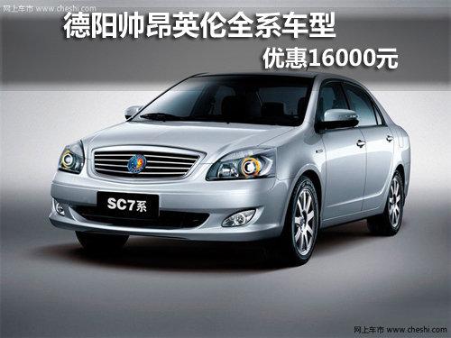 德阳帅昂英伦全系车型优惠让利1.6万元