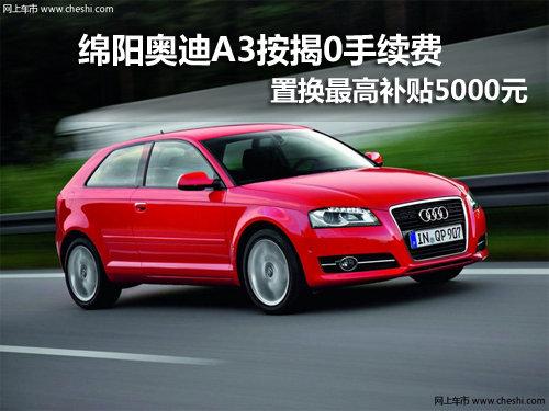 绵阳奥迪A3零手续费置换最高补贴5千元