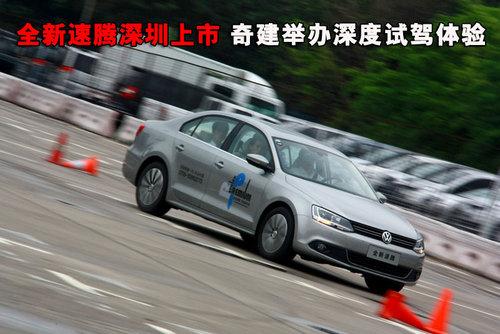 全新速腾深圳上市 奇建举办深度试驾体验