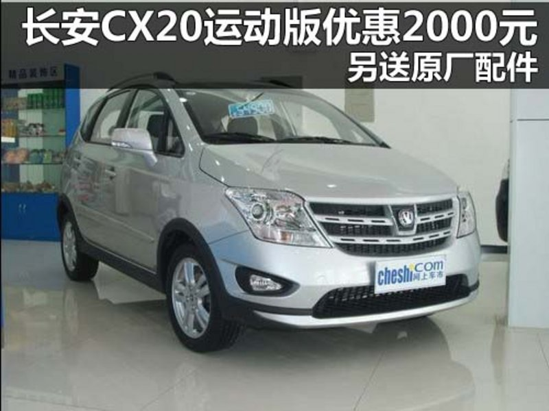 长安CX20运动版降2000元 另送原厂配件高清图片