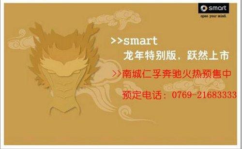 独具中国风的smart龙年特别版火爆上市