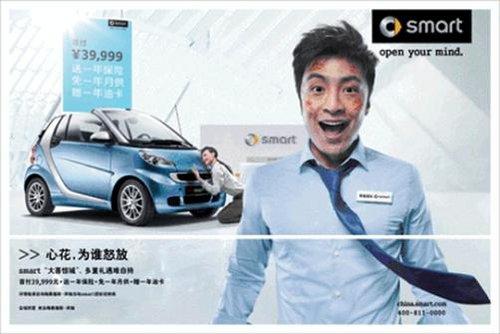首付仅需39999 省油王smart跟您走