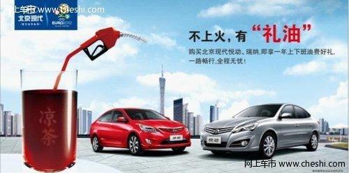 无惧油价破8 北京现代购车即送全年油费