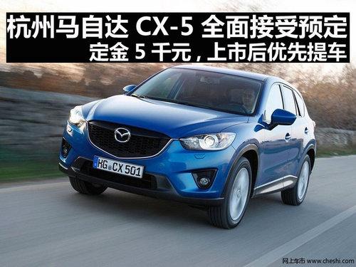 杭州马自达CX-5预定