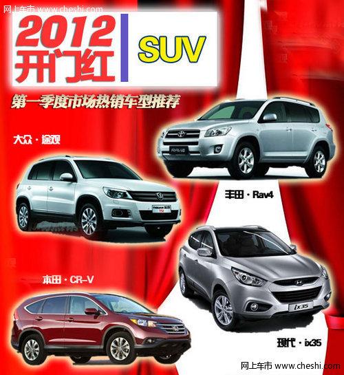 四款一季度热销SUV车型推荐