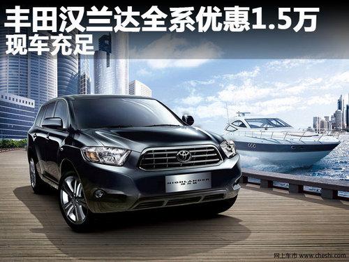 丰田汉兰达全系优惠1.5万元 现车充足