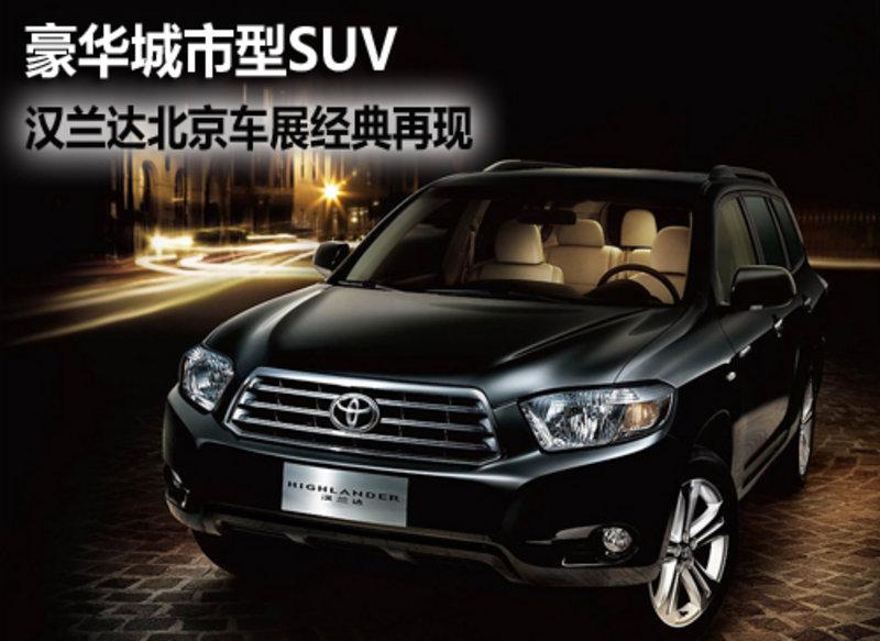 豪华城市型SUV 汉兰达北京车展经典再现