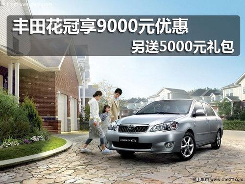 ...丰田   4S店   了解到,目前店内购丰田   花冠   汽车贷款 0...