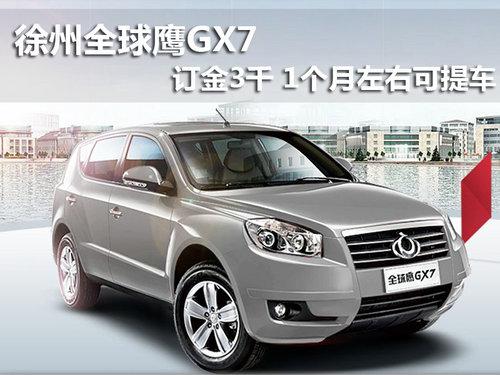 徐州全球鹰gx7 订金3千1个月左右可提车_吉利