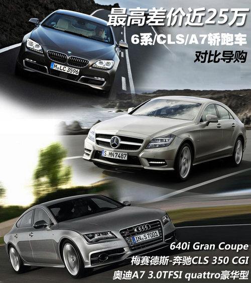 6系/CLS/A7 轿跑车对比 最高差价近25万