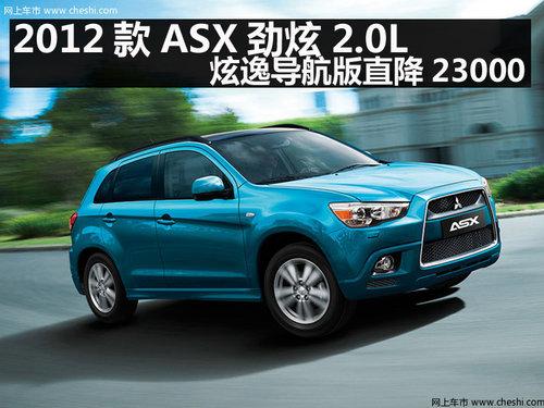 三菱ASX劲炫是一款集城市驾驶和越野功能的跨界SUV.自正式上高清图片