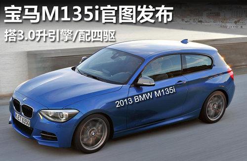 宝马M135i官图发布 搭3.0升引擎/配四驱