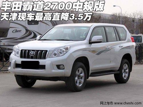 进口丰田霸道2700中规版 天津直降3.5万高清图片