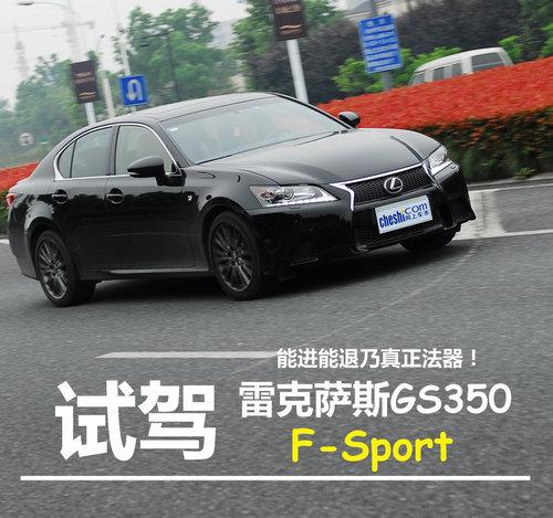 拿运动做信仰 杭州试驾雷克萨斯新GS350