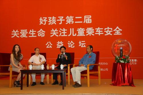 第二节公益论坛 颁布儿童安全座椅国标
