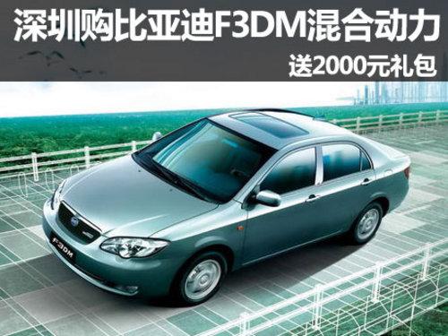 深圳购比亚迪F3DM混合动力送2000元礼包高清图片