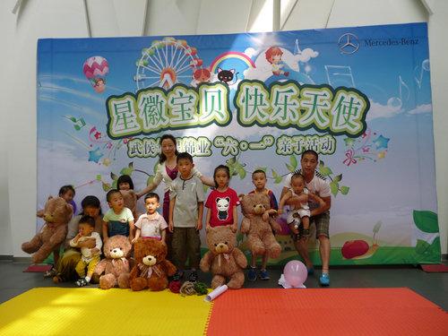 武侯华星锦业奔驰 儿童节亲子活动