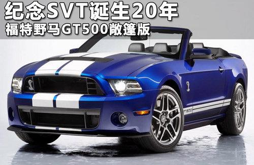 福特野马冲击300km/h V8引擎/机械增压