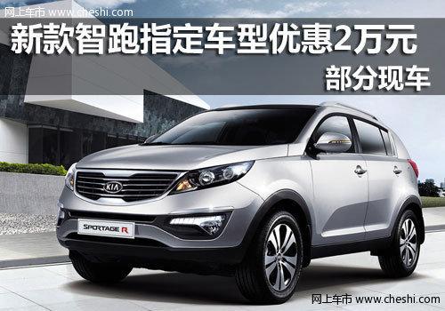 义乌鑫龙 新款智跑指定车型优惠2万元