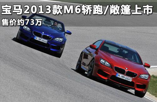 宝马2013款M6轿跑/敞篷上市 售价约73万 -1