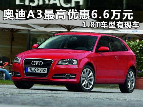 奥迪A3最高优惠6.6万元 1.8T有少量现车