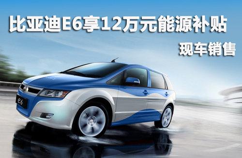 比亚迪e6深圳享12万元 新能源汽车补贴高清图片