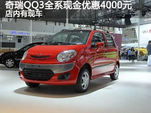 奇瑞QQ3全系现金优惠4000元 店内有现车